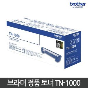 정품토너 TN-1000 /1510/1810/1110/1210/1910 오늘출발