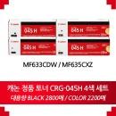 CRG-045H 정품 토너 4색 대용량 세트 CRG045H