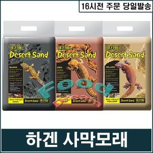 모음 파충류전용 바닥재/사막모래/테라샌드