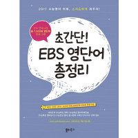 초간단  EBS 영단어 총정리 (2016)  쏠티북스   쏠티북스 영어팀  2017