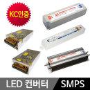 LED컨버터/LED바 SMPS/30W 60W 100W 150W 200W 250W