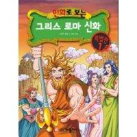 만화로 보는 그리스 로마 신화 1 (특별판)  가나출판사   이경우. 서영