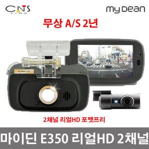 최신제조 마이딘E350 2채널 포맷프리 전방HD+후방HD