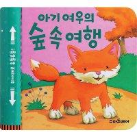 아기 여우의 숲 속 여행 - 흔들흔들 사운드북  스마트베어   책마중