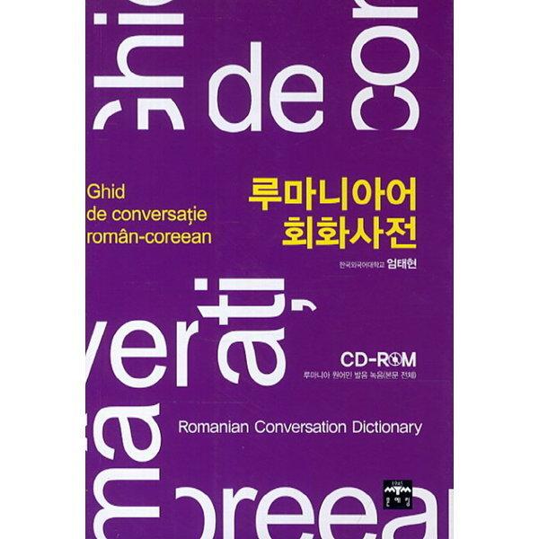 루마니아어 회화 사전  문예림   엄태현