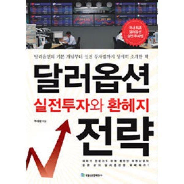 달러옵션 실전투자와 환헤지전략  국일증권경제연구소   우대성