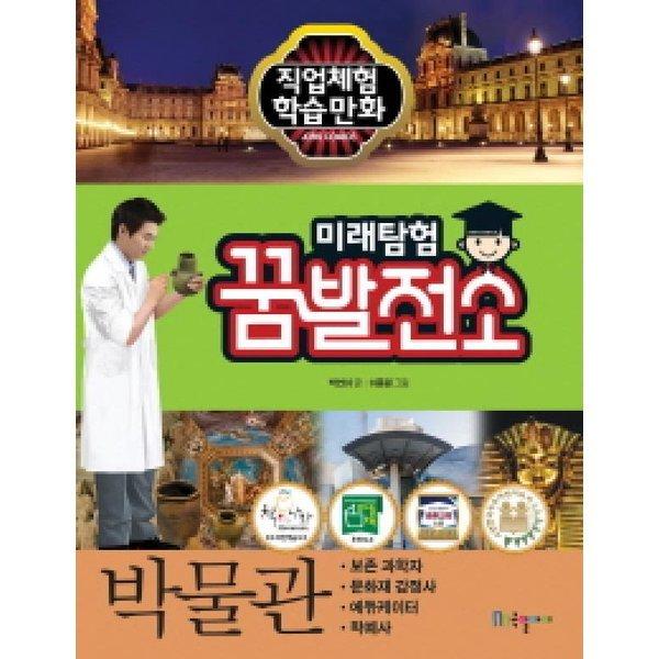 미래탐험 꿈발전소 13 박물관  국일아이   박연아  이종원