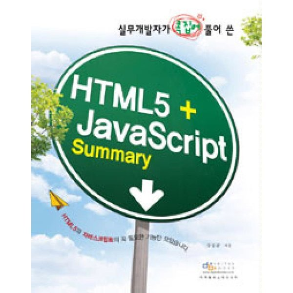 HTML5+JavaScript Summary  디지털북스   강상균  실무개발자가 콕