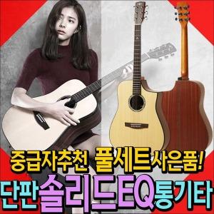 솔리드 단판 EQ 통기타 어쿠스틱기타 기타 미니기타