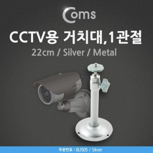 BU505 CCTV 천장 벽면 고정용 거치대 1관절 22cm