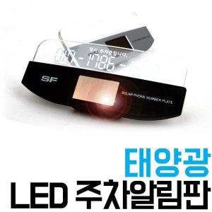 태양광led주차번호판/자동차량주차전화알림안내연락판