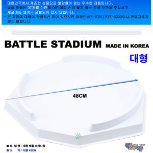 국산제품 매탈베이블레이드 대형 배틀스타디움/팽이판