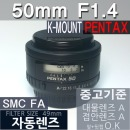 FA 50mm F1.4 펜탁스 렌즈 렌즈왕 DSLR 쩜사
