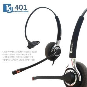 KJ-401/TM용/콜센터/모임스톤헤드셋/스마트폰헤드셋