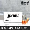 (국산정품) 벡셀알카 프라임 AAA 건전지/10알 +30%성능