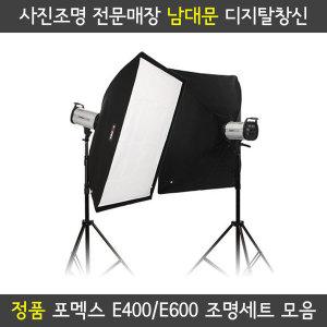 포멕스 E400 E600 SS-A/B 사진조명 스트로보 스튜디오
