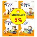 기탄영어 E단계 1-4 (전4권) 스마일캐시 5% 무료배송 기탄교육