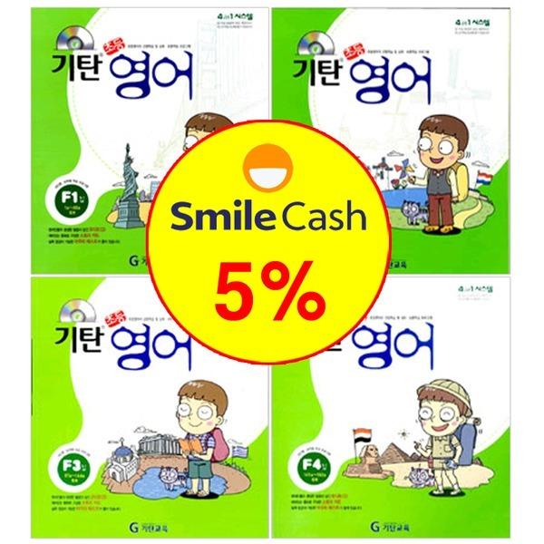 기탄영어 F단계 1-4 (전4권) 스마일캐시 5% 무료배송 기탄교육