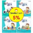 기탄영어 G단계 1-4 (전4권) 스마일캐시 5% 무료배송 기탄교육