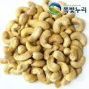 볶은 캐슈너트 캐슈넛 400g 견과류 염가 무료배송
