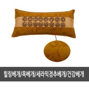 (현대교역) 세라믹경추베개/효도베개/메밀베개