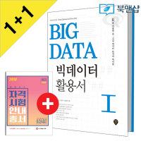 빅데이터 활용서  R을 이용한 중ㆍ고급 데이터 분석의 바이블