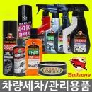타이어휠세정제/레자왁스/세차용품/크리너/세정제