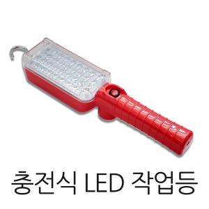 충전식 LED 작업등/HY-101/충전식작업등/LED작업등