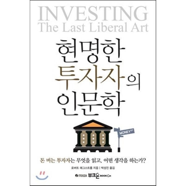 현명한 투자자의 인문학  로버트 해그스트롬