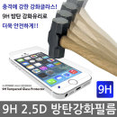 OMT 아이폰5 강화 필름 9H 방탄필름 액정보호필름