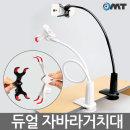 OMT 핸드폰 자바라거치대 OSA-JAB13 책상 침대 화이트