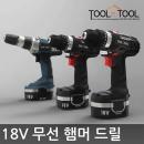 툴앤툴 18V 충전식 무선 햄머전동드릴(TNT-KJ18)