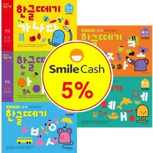 기탄 한글떼기 1-5 (전5권) 스마일캐시 5% 무료배송 기탄교육
