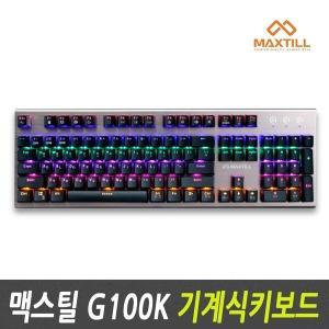 TRON G100K 그레이 (청축) 게이밍/기계식/키보드