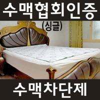 수맥 방지 차단 매트 동판 제품 자데론 싱글 침대