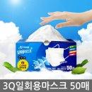 3Q 일회용 유해먼지 차단 마스크 50매