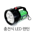 충전식LED랜턴/써치라이트/후레쉬/손전등/LED작업등