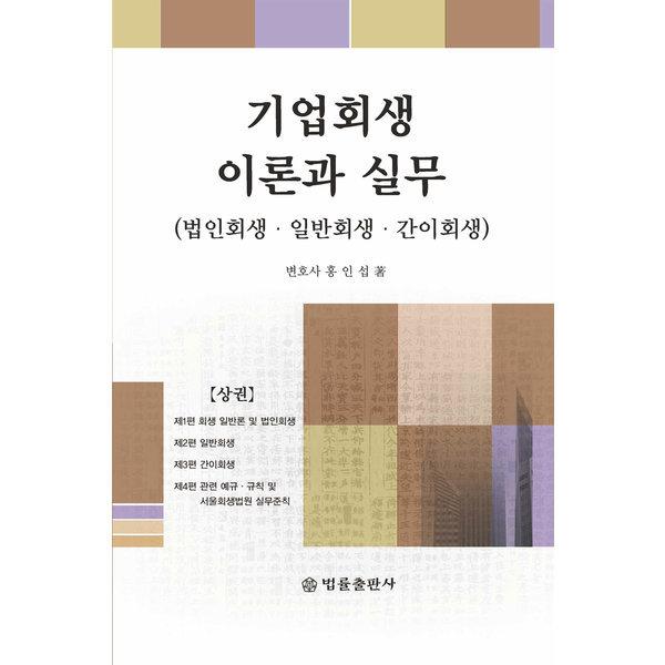 기업회생 이론 및 실무 - 상  법률   홍인섭