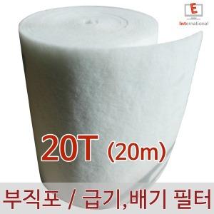 부직포 20T (20m)/에어필터/프리필터/공조기/도장부스