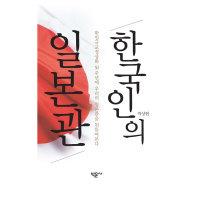 한국인의 일본관  박문사   박상현