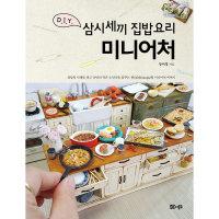 삼시세끼 집밥요리 미니어처  더블북    장미영