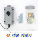 4A 대문 자동개폐기/전기개폐기/열쇠/특수키/자물쇠/잠금장치/보안장치/보안용품/좋은집꾸미기