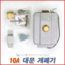 10A 대문 자동개폐기/전기개폐기/열쇠/특수키/자물쇠/잠금/보안장치/보안용품/좋은집꾸미기