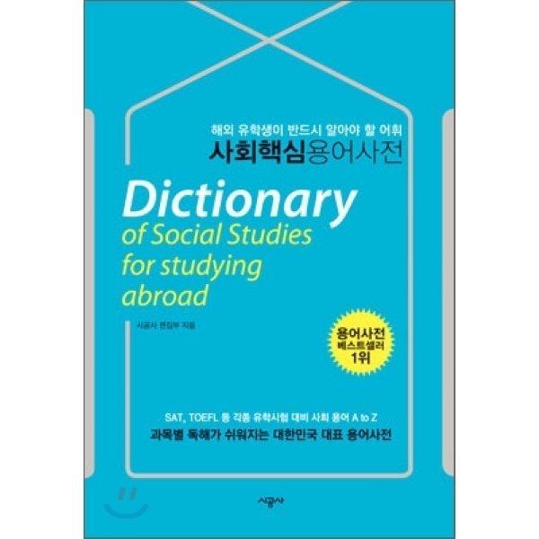 사회 핵심 용어 사전 : 해외유학생용  편집부
