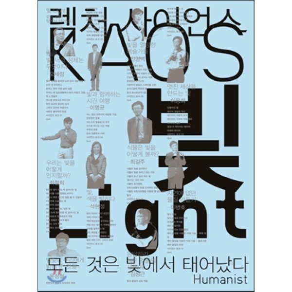 빛 Light : 렉처 사이언스 KAOS 03
