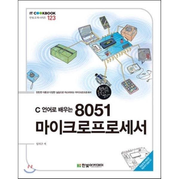 C 언어로 배우는 8051 마이크로프로세서  임석구