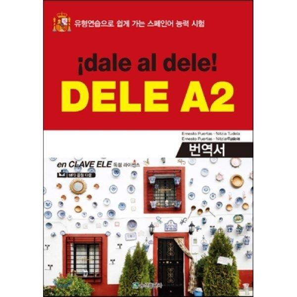 dale al dele  DELE A2 번역서 : 유형연습으로 쉽게 가는 스페인어 능력 시험  Ernesto Puertas Nitzia...