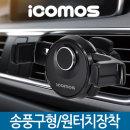 아이코모스 A01차량용 거치대 핸드폰 휴대폰 스마트폰