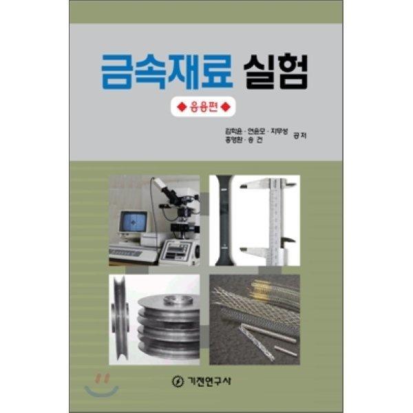 금속재료 실험 : 응용편  김학윤 연윤모 지무성
