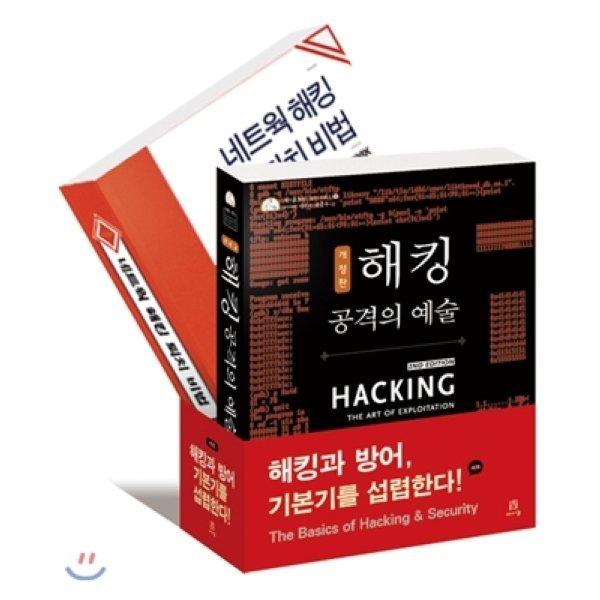 해킹과 방어  기본기를 섭렵한다  세트 한정판 : 메타스플로잇과 백트랙을 활용한  Mirza Ahmad